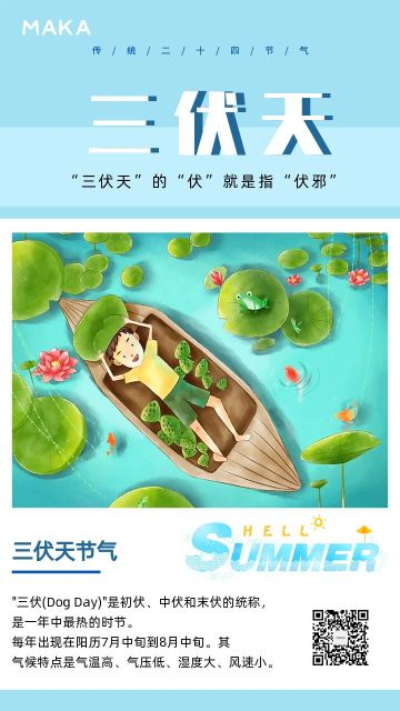 绿色卡通三伏天节日宣传手机海报
