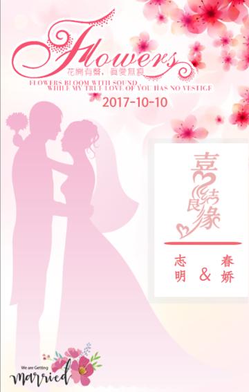 粉色简约清新浪漫粉红结婚请柬婚礼邀请函