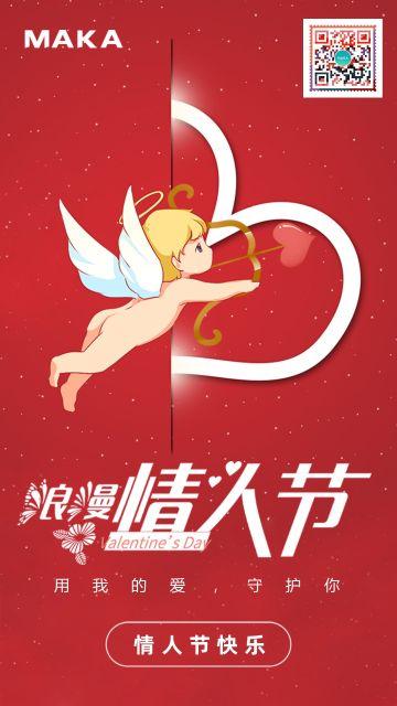 红色浪漫情人节宣传海报
