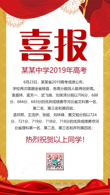 喜报中国风风格学校单位文化宣传海报模板