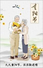 白色中国风重阳节活动邀请函节日文化宣传翻页H5
