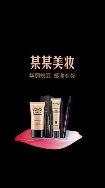 化妆美妆电商微商微信朋友圈短视频广告