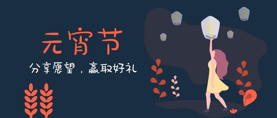 【人物大图】微信公众号封面头图卡通扁平化蓝色元宵节许愿祈福互动分享促销通用