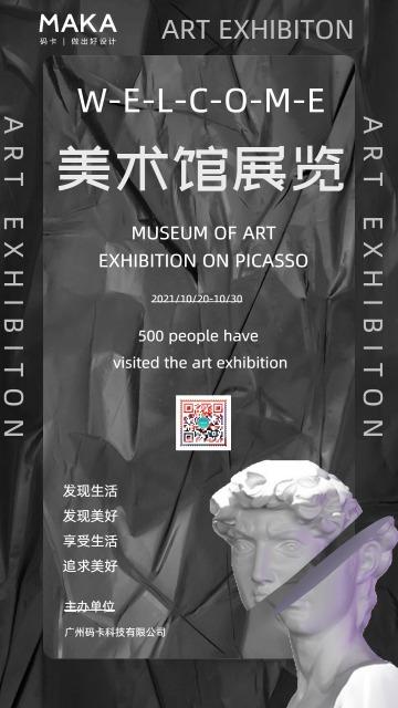 简约美术馆活动宣传推广海报