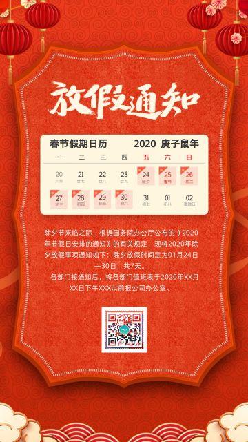 红色清新插画设计风格中国传统节日春季放假通知宣传海报