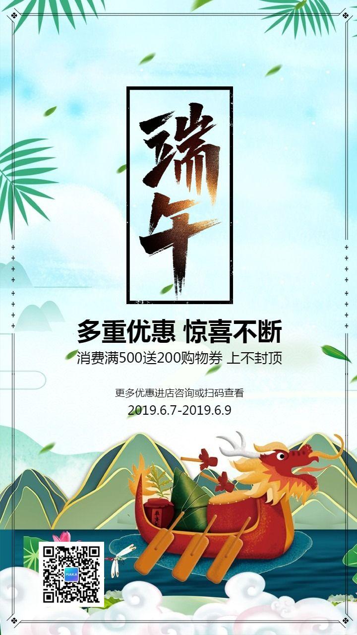 中国风简约蓝色端午节商家促销海报