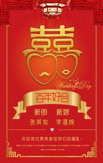 中式古典婚礼邀请函