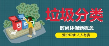 垃圾分类环保卡通可爱简约清新微信公众号封面