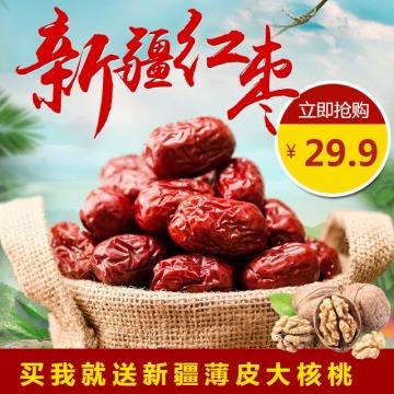 新疆红枣简约清新百货零售食品促销电商商品主图