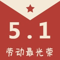 红色简约五一劳动节节日祝福公众号小图