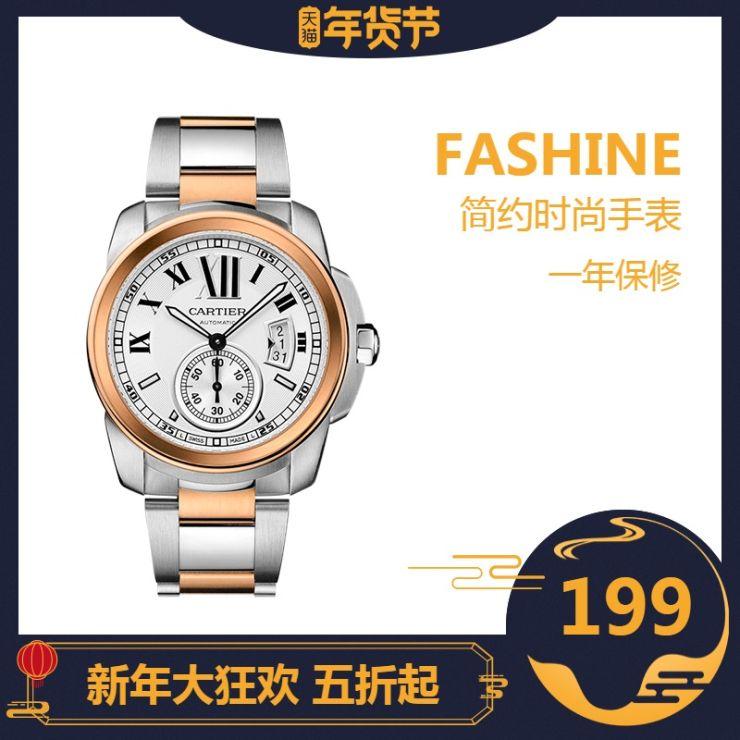 年货节时尚手表促销淘宝主图