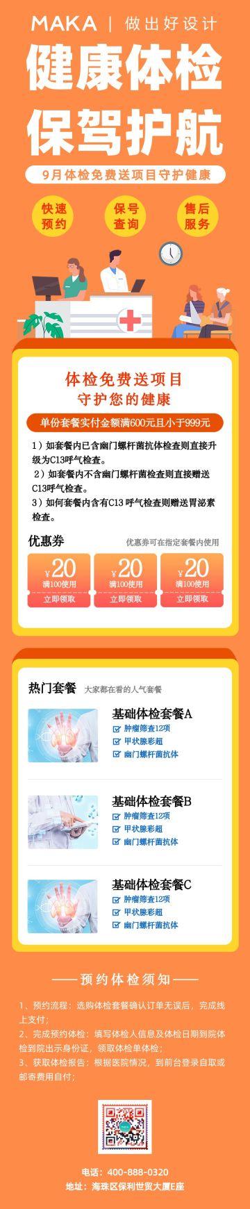 橙色扁平健康体检活动宣传文章长图