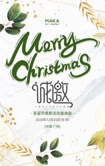 白色小清新圣诞活动邀请函H5