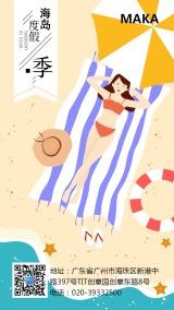 黄色卡通浪漫海岛度假宣传海报