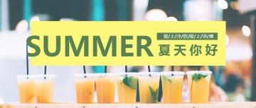 夏天你好文艺清新促销宣传公众号封面头条