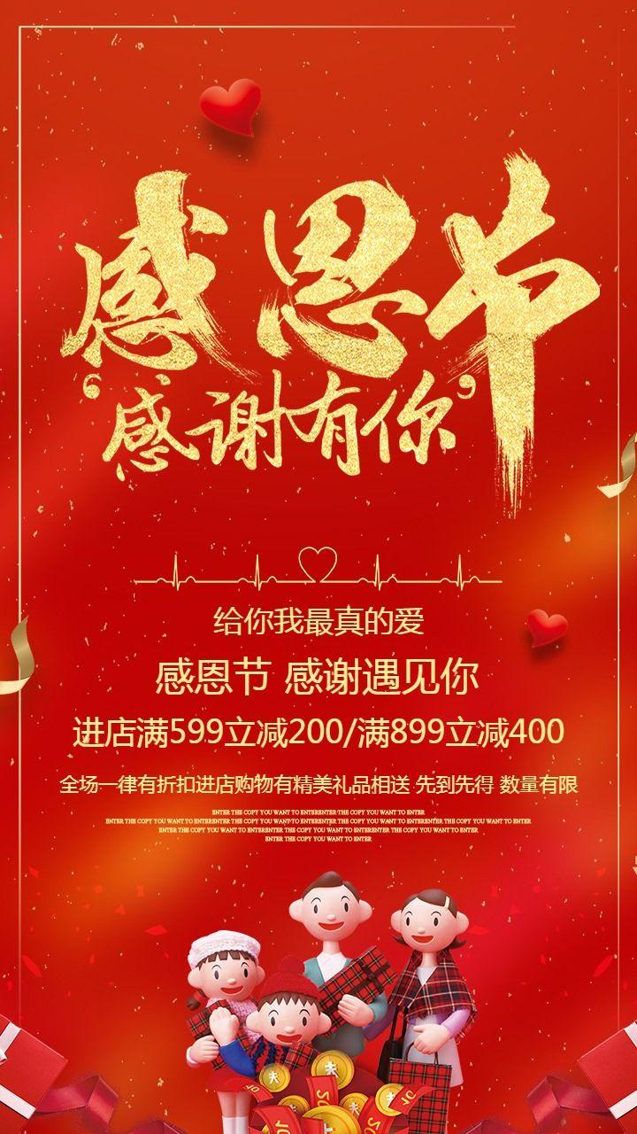 大气感恩节促销活动海报