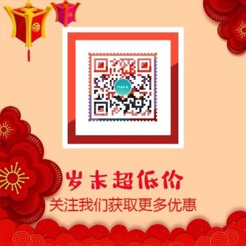 喜庆新年店铺微信扫码关注公众号二维码识别