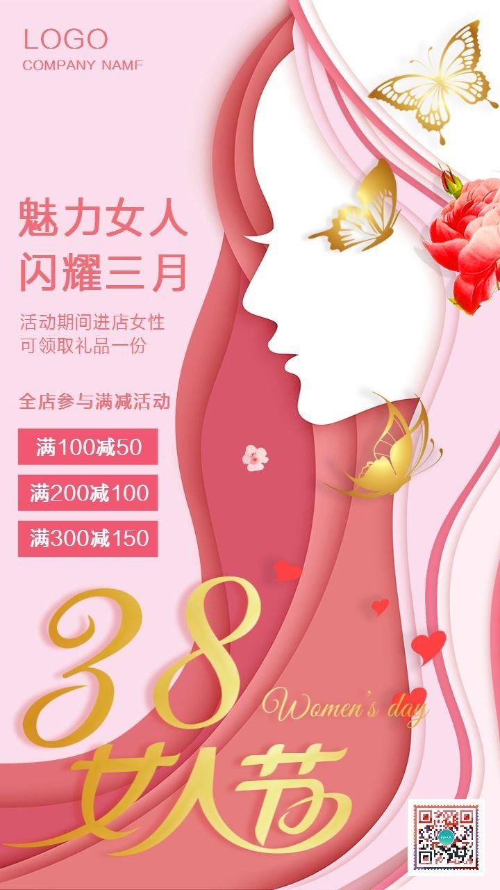 粉色浪漫38女神节妇女节商家促销活动宣传海报海报