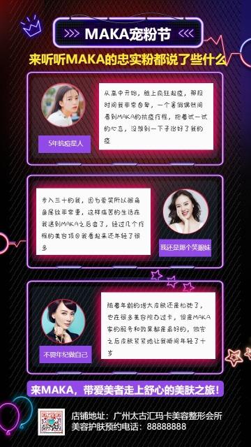 炫酷霓虹风格美容院粉丝宣言推广宣传海报