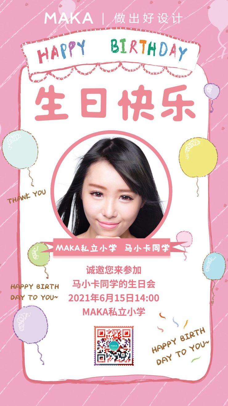粉色卡通风格生日快乐宣传海报