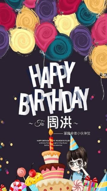 生日贺卡,生日聚会,生日派对,活动通用邀请函,卡通手绘,精品高档