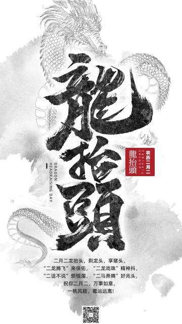 中国风古典节日之农历二月二日龙抬头新中式春天祭灶神剪头发传统习俗文化传播普及海报
