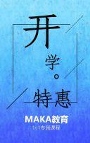 开学特惠 创意宣传海报 清新风格 蓝色