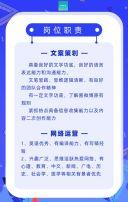 蓝色简单清新招聘春季招聘企业通用H5