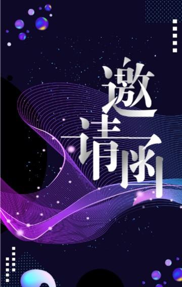 时尚炫酷会议邀请函订货会展高端峰会邀请函H5