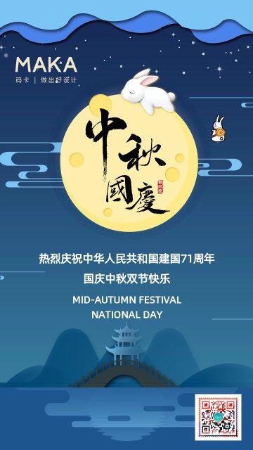 国庆中秋节快乐剪纸风格蓝色插画创意海报