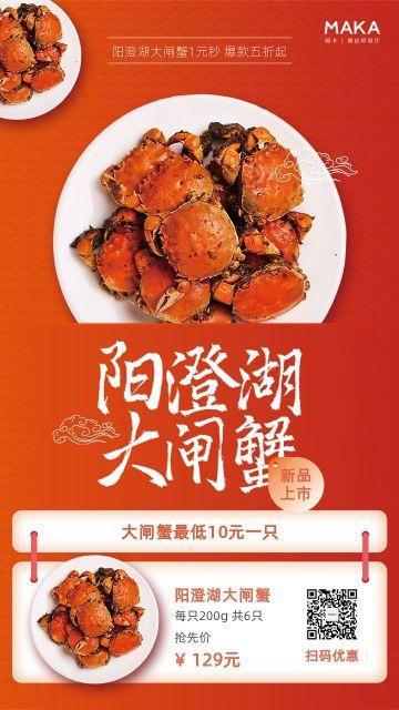 橙色实景阳澄湖大闸蟹秋季促销宣传海报
