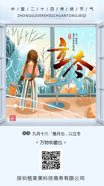 简约清新插画二十四节气立冬海报