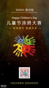 儿童节活动 六一活动推广 61儿童节绘画比赛 涂鸦大赛 儿童节快乐