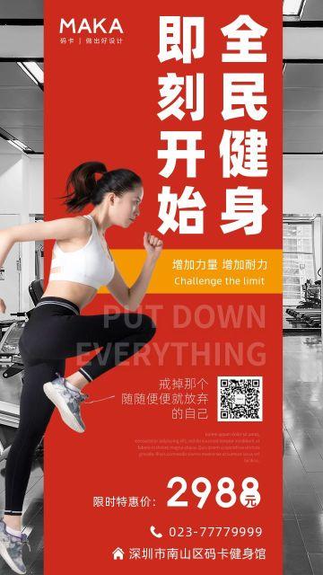 全民健身日会所健身房宣传促销活动海报
