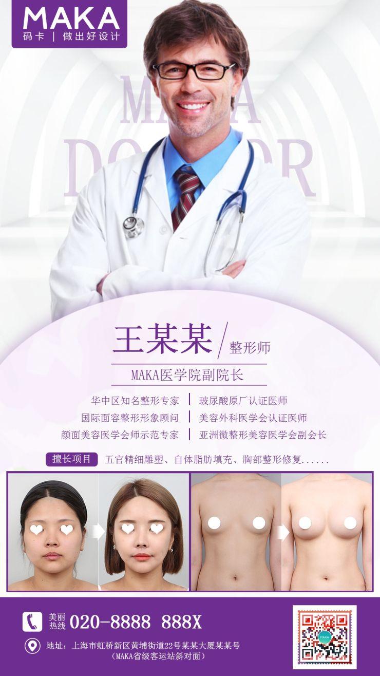紫色医疗美容行业医生介绍社交名片