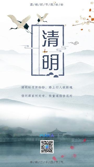 清明节水墨风中国风海报模板