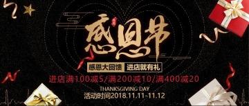 感恩节公众号封面头图