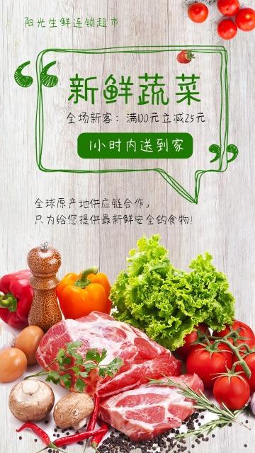 简约生鲜蔬菜水果超市宣传优惠活动海报