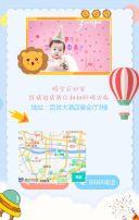 热销卡通宝宝百日宴会邀请函H5
