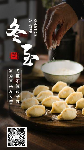黑色中国传统二十四节气冬至简约大气海报