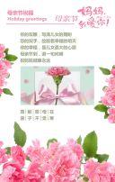 时尚温馨母亲节祝福贺卡企业节日宣传推广H5模板