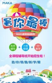 蓝色清新假期暑假暑期培训班艺术班提高班学校培训机构招生宣传通用H5模板