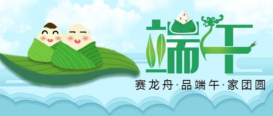 扁平创意端午节节日祝福促销宣传微信公众号封面