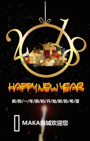 2018不一样的新年 促销 新年促销 店铺促销 年终促销 节日促销 天猫 京东 苏宁 淘宝 微商