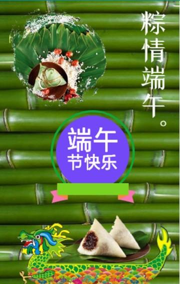 端午节五月初五祝福贺卡