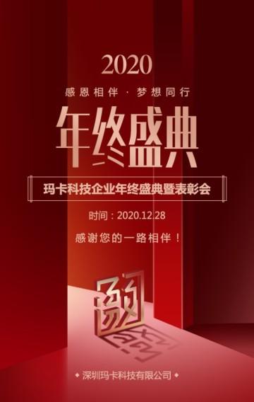 2020红色高端简约企业表彰会总结会年终盛典答谢会年会邀请函企业宣传H5