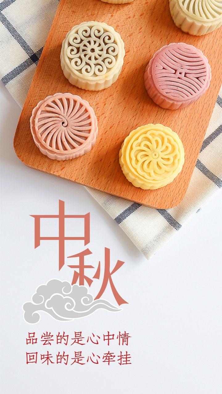 中秋月饼团圆日签海报配图