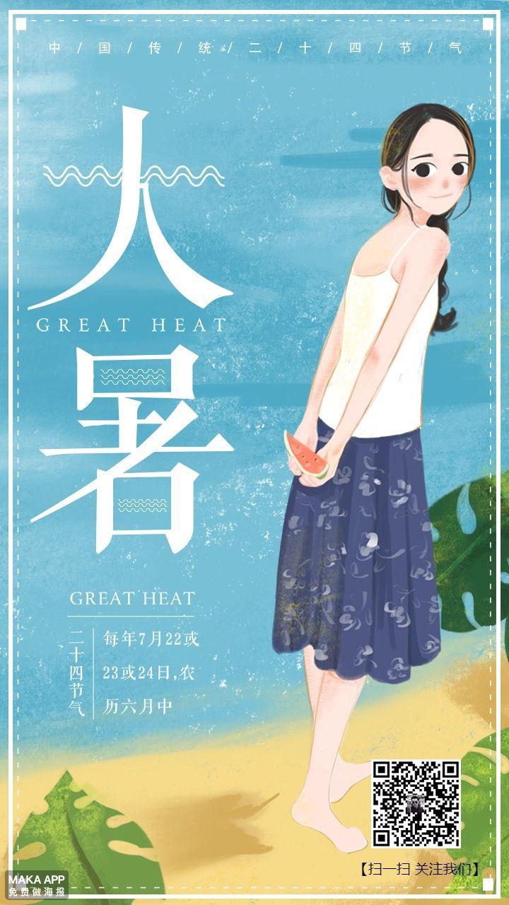 清新淡雅大暑节气海报宣传