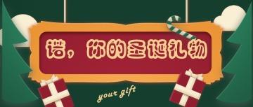 圣诞微立体诺你的圣诞礼物微信公众号封面