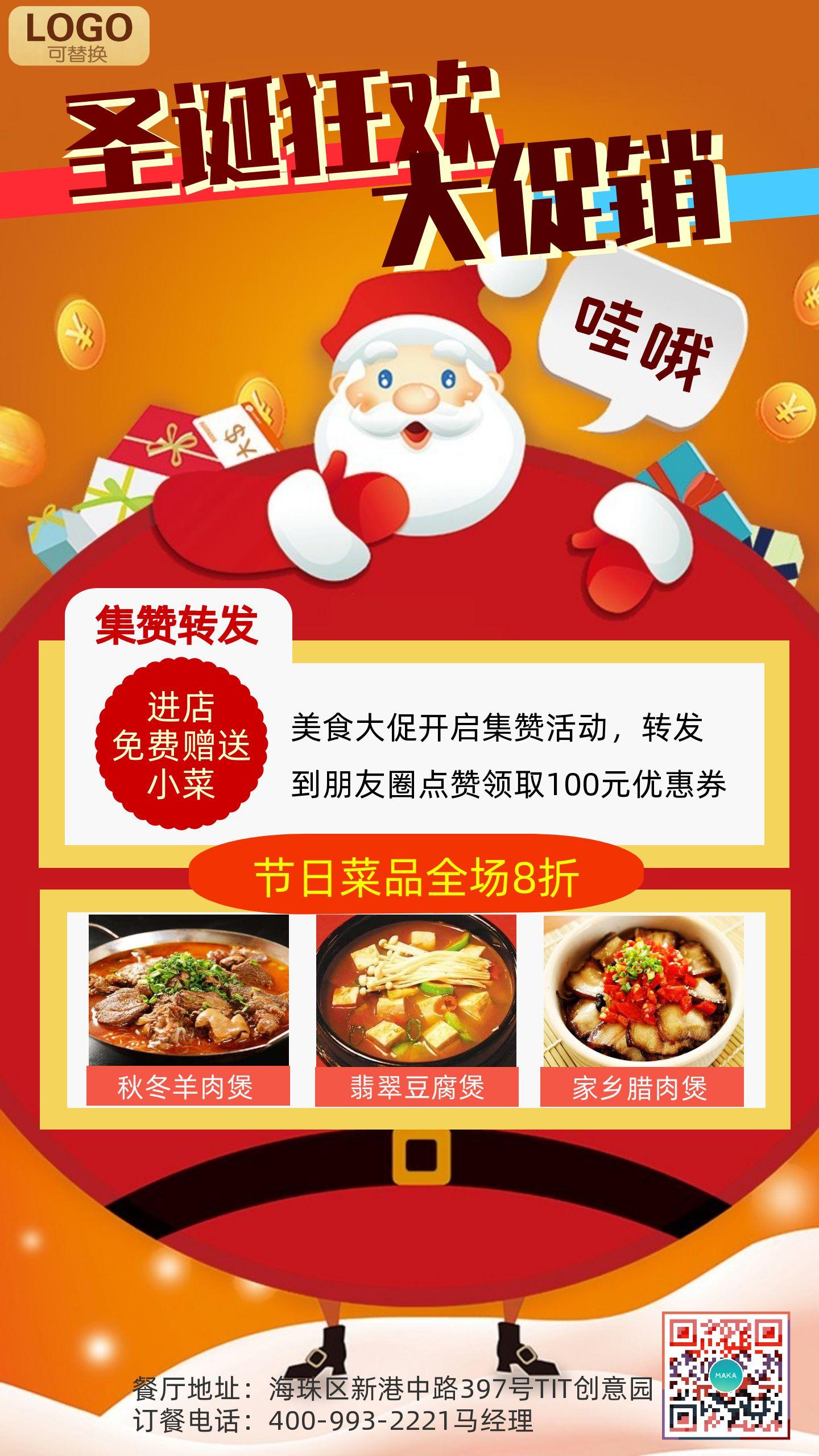 圣诞集赞转发活动餐饮促销推广宣传海报